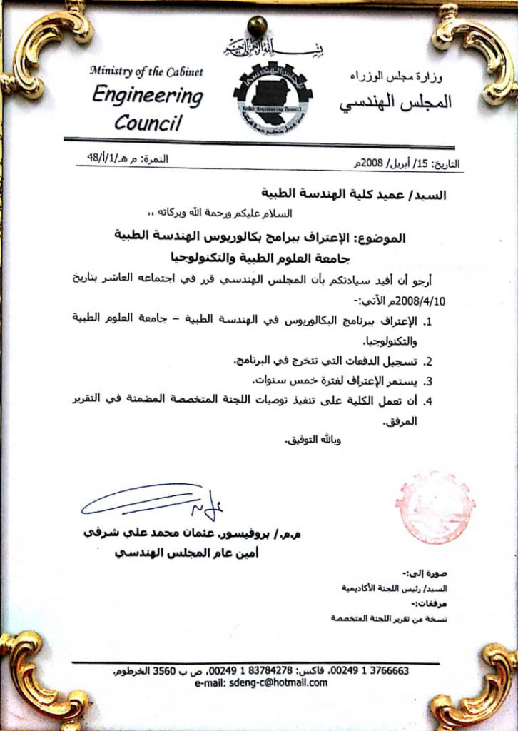UMST-Bio-Engineering-Council