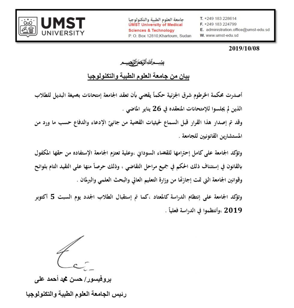 UMST-Announcement08102019