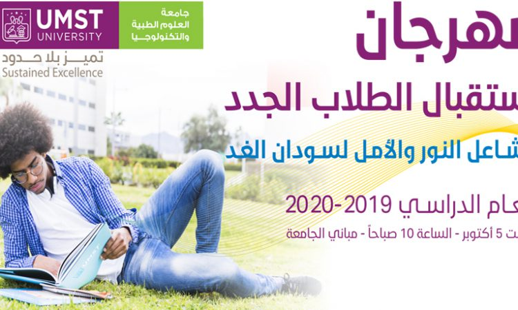 UMST-Festival-New-Students2019-2020